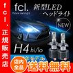 fcl LEDヘッドライト 車用 H4 Hi/Lo LEDフルキット 当店人気商品