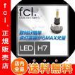 fcl LEDヘッドライト バイク用 H7 LEDフルキット 当店人気商品
