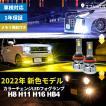 fcl 2色切り替え カラーチェンジ LEDフォグ バルブ H8/H11/H16・HB4