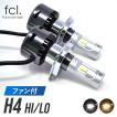 5月特別企画 今ならT10タイプLEDバルブ2個1セット付 2019年モデル fcl LEDヘッドライト H4 Hi/Lo  ファンタイプ! fcl. h4 led ヘッドランプ 1年保証