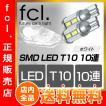 fcl SMDLED T10 10連 ホワイト ウェッジ球 2個セット 超明るいポジション fcl  《HID/LED バルブ》
