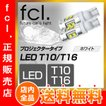 fcl LEDバルブ T10 T16 10連 プロジェクター ホワイト ウェッジ球 2個セット T16のバックランプに最適 fcl  《HID/LED バルブ》