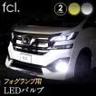 fcl フォグランプ LEDバルブ H8/H11/H16/HB4/PSX24W/PSX26W ホワイト イエロー 2個セット