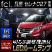 fcl LED 車種専用設計でかんたん取付!セレナC27(H28/9〜)専用 16段階明るさ調整式ルームランプ! LEDルームランプ