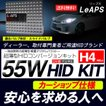 LeAPS HID キット LeAPS 55W H4 Hi/Lo リレー付き リレーレス フルキット HIDキット 当店人気商品