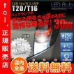 fcl LED  バックランプ T16 30W 6連 ホワイト 2個セット ハイパワー 30W LED  ホワイト色 《HID/LED バルブ》
