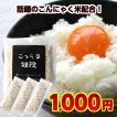 こっそり雑穀 送料無料 140g (20g×7包) こんにゃく米配合 白い雑穀  ポイント消化