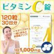 ビタミンC サプリ ビタミンC錠 1日1000mg「30日分」日本予防医薬 通販