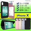 iPhoneX ケース SKINU 耐衝撃 スタンド機能 ミラー付 カード収納 メタリック スマホケース  送料無料