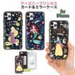 Disney Princess iPhone x ケース iphone8 iphonexr ケース  ディズニー プリンセス カード ミラー スマホケース 送料無料 iphonexsmax