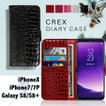 iPhone7 iPhoneX Galaxy S8 クロコダイル型押し 手帳型ケース CREX Diary Case iphone7Plus ケース カード収納 ポケット クロコダイル 送料無料 galaxys8+