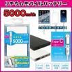 5000mAh リチウムモバイルバッテリー スリム スマホ 充電器 iphone8  ブラック ホワイト 2台同時充電可