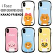 iFace kakaofriends スマホケース カカオフレンズ iPhoneXR XS SE 8 ケース cacao 並行輸入正規品