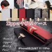 iphone11 iphone11pro ケース iphonese 2020 Toomoba ジッパー手帳型ケース カード クロコダイル