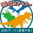 imoninn 恐竜ステッカー 【全14パーツ入り(恐竜9体)】 台紙ごと切り離して自由に配置ができる!《カラー選べます!》