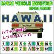 ハワイの車検ステッカー VEHICLE INSPECTIONレプリカ 人気のシール