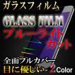 iPhone ブルーライトカット ガラスフィルム 液晶保護 液晶ガラス フルカバー iPhone7,6 目に優しい アイフォン