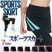 ランニングスカート スポーツスカート ヨガ フィットネス トレーニング ランニングウェア レディース