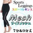 スポーツレギンス ヨガパンツ ヨガウェア フィットネス 7分 9分丈 サイドポケット付 メッシュ 美脚 吸汗 速乾 伸縮