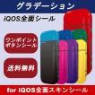 アイコス ステッカー シール iQOS スキンシール 全面 ボタン つやあり 新型アイコス対応 シンプル グラデーション