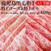 鹿児島黒毛和牛 すき焼きセット 特上ロース・特上モモ 400g