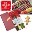 ギフト 海鮮 送料無料 高知県 加寿翁コーポレーション 土佐料理司 鰹たたき2節セット