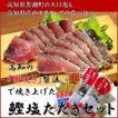 ギフト かつお 送料無料 明神水産 藁焼き鰹塩たたき2節セット