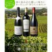 ワイン 赤ワイン セット <数量限定>オーガニック赤ワイン3本セット