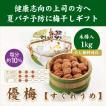 南高梅 減塩 無添加 優梅 1kg 木樽入 熊野古道を訪ねて 塩分10% 贈答用 紀州産 ギフト  梅干し 最高級ブランド