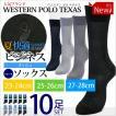 靴下 メンズ メッシュ POLO (ウエスタンポロ) ビジネス ソックス 10足セット (WESTERN POLO TEXAS) 癒足 ワンポイント刺繍 23cm/25cm/27cm/28cm