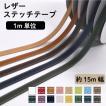 テープ レザーステッチテープ 15mm幅 1m単位 合皮 BT-...