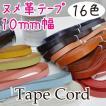 ヌメ革テープ 10mm幅 レザークラフトバッグ持ち手に 本革コード 1m単位 NT-10 INAZUMA