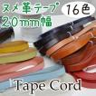 ヌメ革テープ 20mm幅 レザークラフト バッグ持ち手用 本革コード1m単位 NT-20 INAZUMA