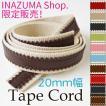 ピンキング レザーオンテープ  ネット限定  1m単位 カット販売 SG-BT-2009 INAZUMA