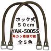 バッグ持ち手 かばん取っ手 ビジネスバッグ 修理 交換 合皮 ホック式 50cm YAK-5005S INAZUMA
