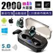 ワイヤレス イヤホン 大容量充電式 Bluetooth 5.0 両耳通話 左右分離型 落下防止 3Dステレオサウンド Siri対応 充電式収納ケース付き