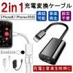 iPhoneX iPhone8/8 Plus 互換 イヤホン 2in1 充電変換ケーブル 2ポート付き イヤホン 変換アダプタ IOS14対応