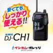 レジャー向けトランシーバーDJ-CH1