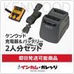 ケンウッド 充電器・バッテリー2人分セット インカム / トランシーバー / UBC-2(G)×1,UPB-5N×2 / KENWOOD / デミトス20 UBZ-LM20 UBZ-LP20 UTB-10用