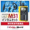 UBZ-M31インカムセット