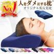枕 まくら 肩こり ストレートネック 低反発 人間工学 頸椎安定 サポート ピロー 安眠枕 快眠枕 おすすめ いびき防止 対策 改善 送料無料