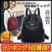 リュックサック レディース リュックサック 大容量 リュックサック激安 小さめ 通学 通勤 軽量 黒リュック 人気 学生 バックバッグ