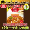 Rasoi Magic : バターチキンの素 [ 50 gm ]