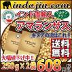 ポイント消化 セール スーパーフード 送料無料 アマランサス VK`s Amaranthas, (Rajigira, Chaulai) 250g×2袋