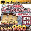 セール スーパーフード 送料無料 スイートバジルシード VK`s <India Origin> Sweet Basil Seed 250g×2袋
