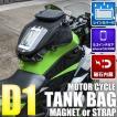 品番D1 バイク用 タンクバッグ コンパクトサイズ 3L収...