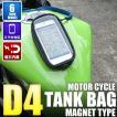 品番D4 バイク用 タンクバッグ スマホバッグ Lサイズ ...
