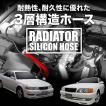 品番RA04 JZX100 チェイサー マーク2 シリコン ラジエ...