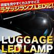 L900/910系 ムーヴカスタム LED ラゲッジ交換球 両口金 B
