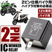 バイク用  ホンダ カブ 2ピン ICウインカーリレー ハ...
